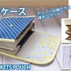 【じゃばらマルチケースの作り方】母子手帳入れ