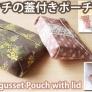 【簡単】折りマチ(隠しマチ)の蓋付きポーチの作り方