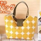 フラップ付きの手作りトートバッグ