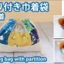 簡単!仕切り付き巾着袋の作り方/双子巾着
