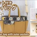 外ポケット付きトートショルダーバッグの作り方