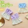 【ショート丈のアームカバーの作り方】水仕事に便利