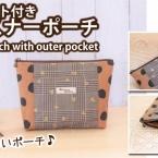 外ポケット付きファスナーポーチの作り方