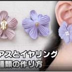 お花のピアスイヤリングの作り方(動画)