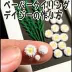 紙で作るお花!ペーパークイリングのデイジー作り方