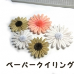 コームを使ったお花の作り方 ペーパークイリング
