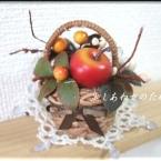 *秋冬のかごアレンジ 1*