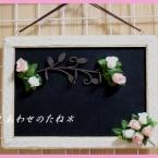 *お花のフックボード*