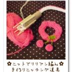 ニットでリリアン編み☆ニッチング道具の作り方