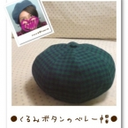 簡単●くるみボタンのベレー帽●Кавай!