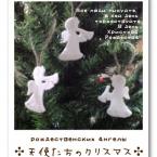 ☆天使たちのクリスマス☆オーナメント