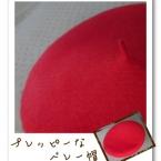 リセみたぃ★プレッピーなベレー帽★パリっ子