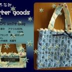 手編み レンタルショップバッグ 水色