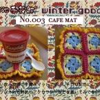 冬カフェ用マット