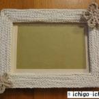 くさり編みでフォトフレームのリメイク。