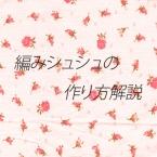 編みシュシュの作り方解説