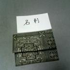 折布の名刺入れ 古布を縫わずに、リメイク