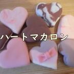 粘土でハートマカロン~型を作って量産!(動画)