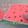 100均の紙粘土で作るスイカパン!動画 夏休み工作