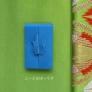 鶴形のぽち袋
