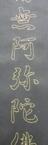 仏画刺繍  文字刺繍