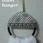 バッグの持ち手でタオルハンガー♪