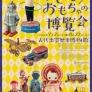 特別展 子ども/おもちゃの博覧会