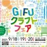 GIFUクラフトフェア