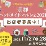 京都ハンドメイドマルシェ2021