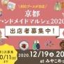 京都ハンドメイドマルシェ2020