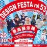 デザインフェスタ vol.53