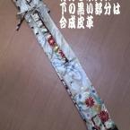 剣道の竹刀入れ