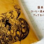 コーヒー染め&ロウ引き紙で作るブックカバー