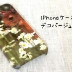 iPhoneケースをデコパージュ