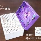 しっかり閉まるふたが箱と一体型の布箱