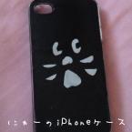 にゃーのiPhoneケース