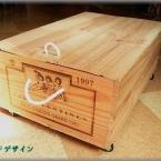ワイン箱の収納ボックス