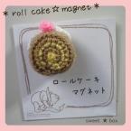 ロールケーキ☆マグネット♪