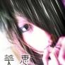 †美恵†-Yoshie-