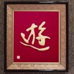 日本で唯一の籾の文字アート