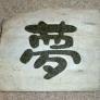 流木素材の砂文字の書の作り方